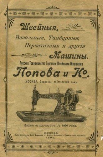 Руководство к изучению шитья на машинах Singer. Попов и К., 1900г.