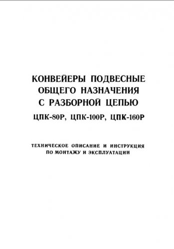 Техническое описание конвейера конвейера для литейного производства