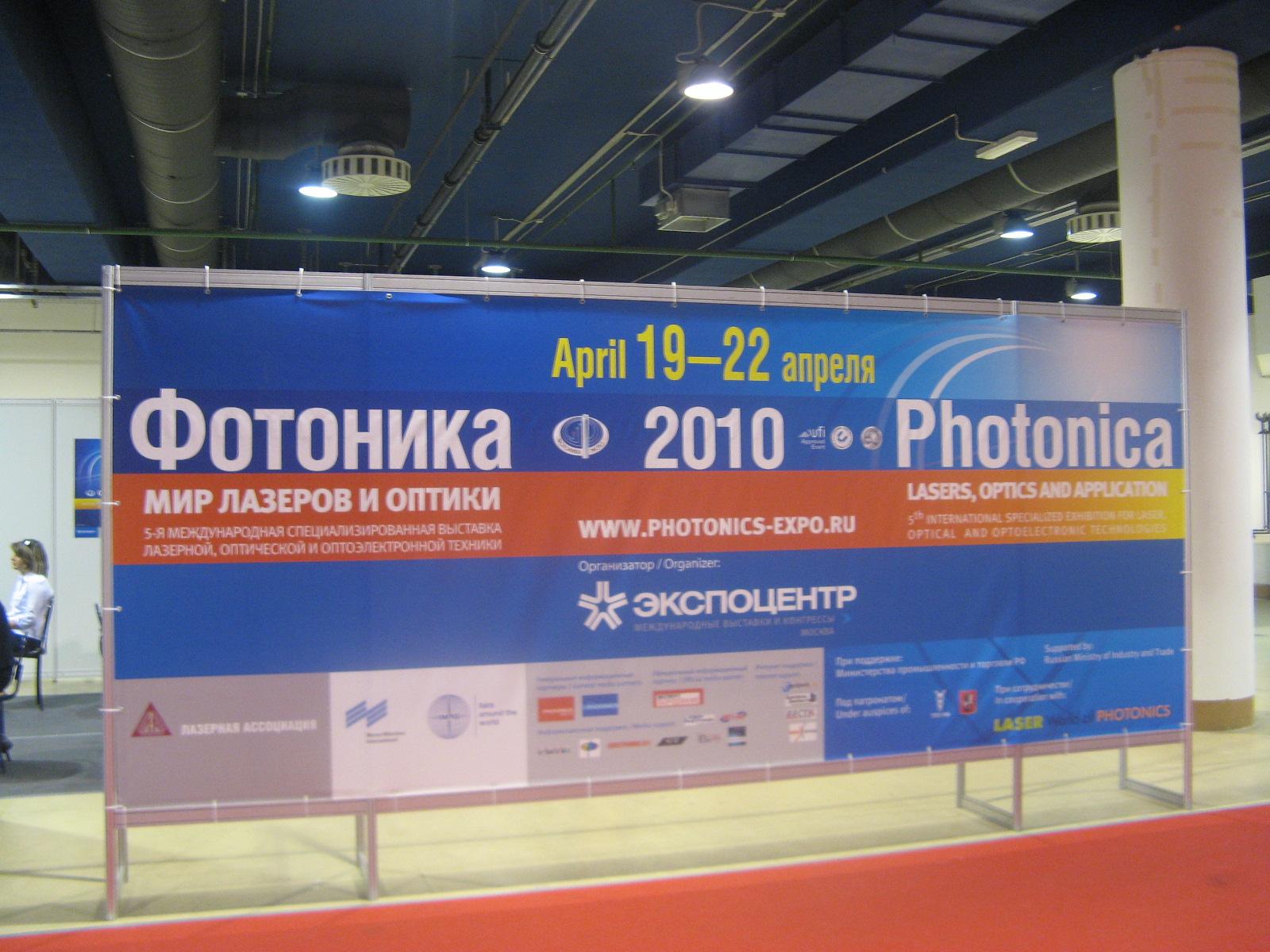 Фотоника 2010