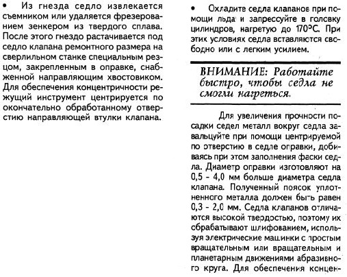 Седло_ГАЗ_24.JPG