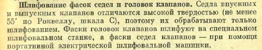 Седло_Москвич.JPG