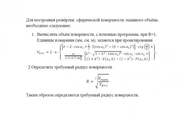 Построение развёртки заданного объёма.png