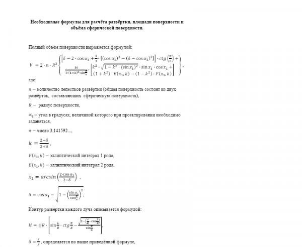 Формулы для расчёта сферической поверхности.png