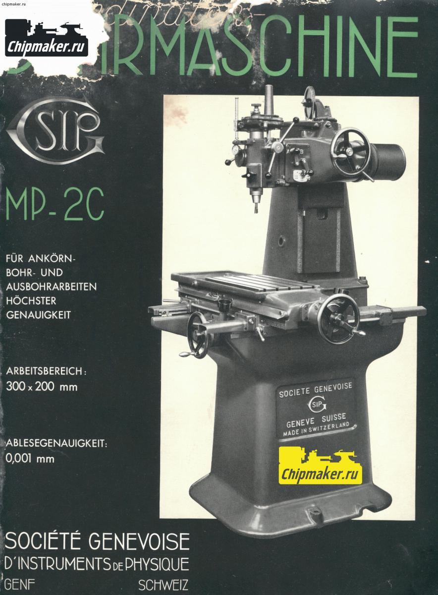 SIP MP-2C (СИП МП-2С) - прецизионный координатно-расточный станок, Швейцария
