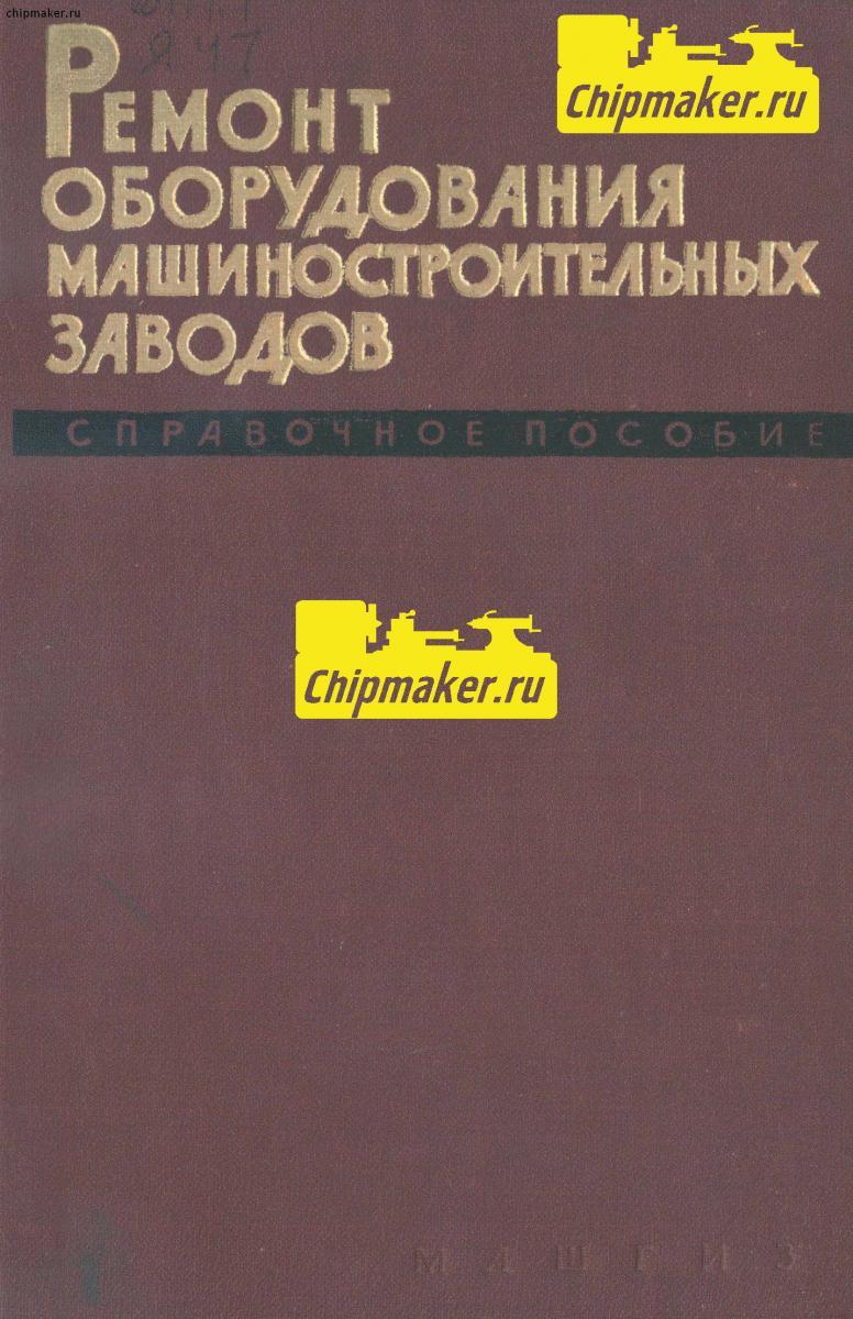 Яковлев В.Н. Ремонт оборудования машиностроительных заводов.Справочное пособие. М., Машгиз, 1962 (djvu)