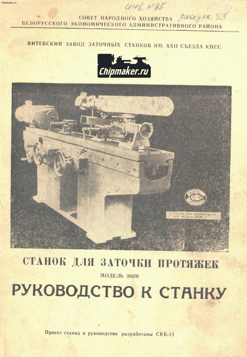 360М - станок для заточки протяжек, г. Витебск