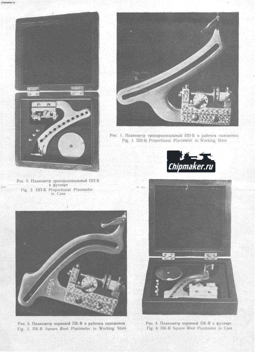 Планиметры ПП-Б и ПК-В. Инструкция по применению