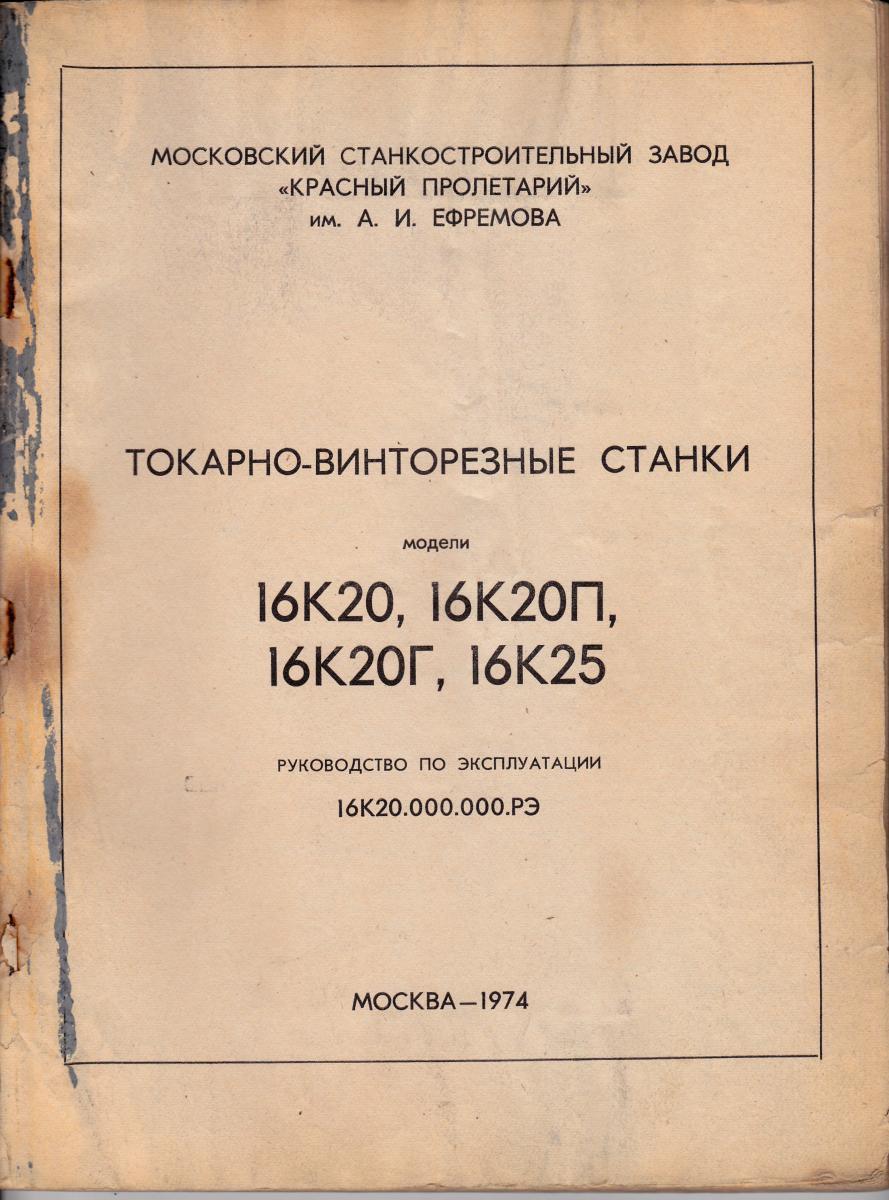 Токарно-винторезный 16К20.jpg