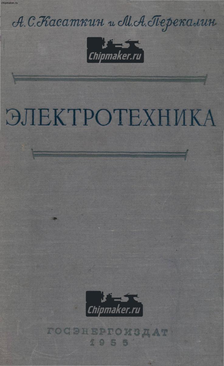 Касаткин А.С., Перекалин М.А. Электротехника. Учебник для вузов. М., Госэнергоиздат, 1955 (djvu)