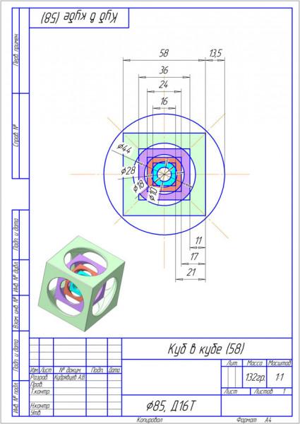 кубик-58-2-чертёж.jpg
