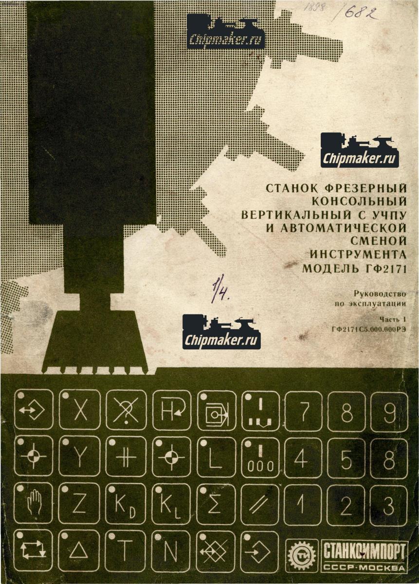 ГФ2171 - станок фрезерный консольный вертикальный с УЧПУ и автоматической сменой инструмента, г. Горький