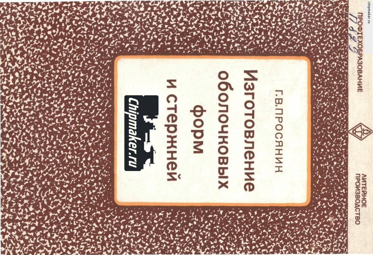 Просяник Г.В. Изготовление оболочковых форм и стержней. Учебник для подготовки рабочих