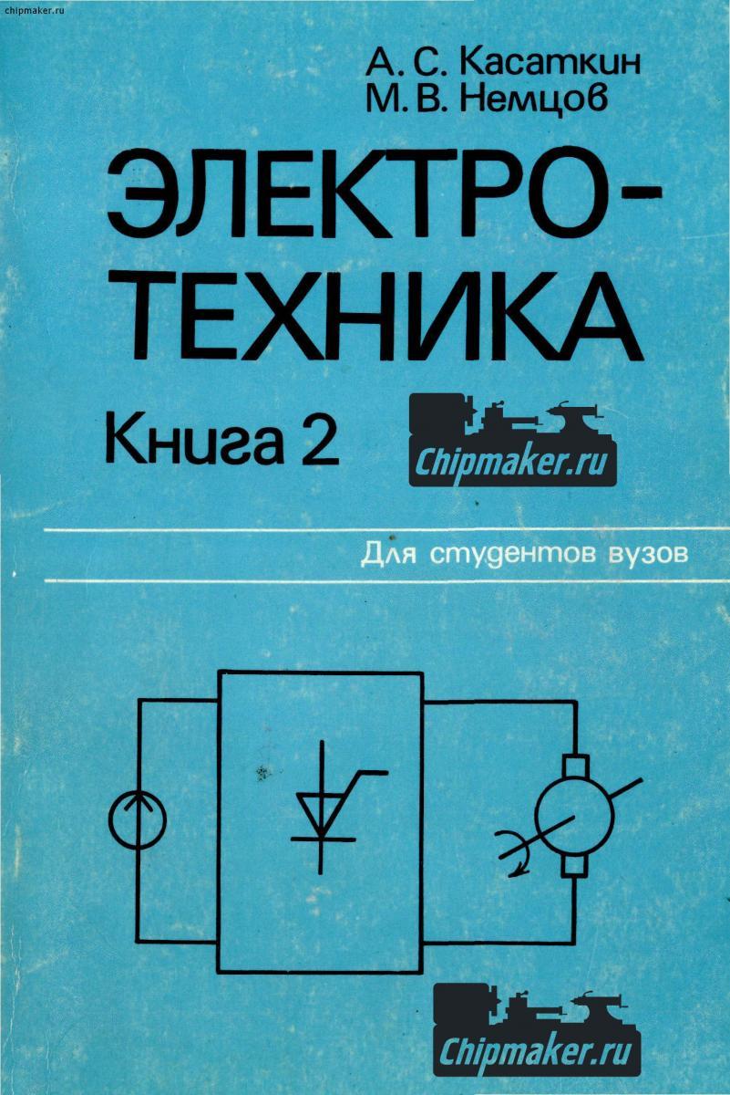 Касаткин А.С., Немцов М.В. Электротехника. В двух книгах. Книга 2. Учебное пособие для вузов
