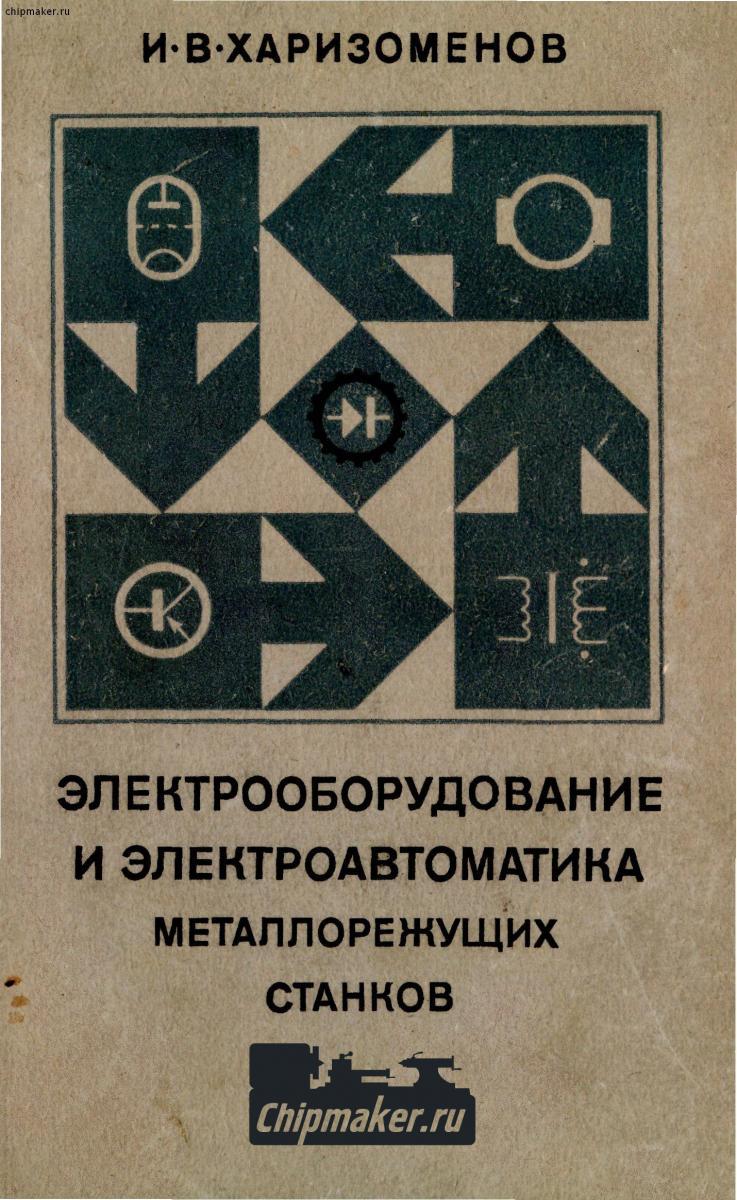 """Харизоменов И.В. Электрооборудование и электроавтоматика металлорежущих станков. Учебник для втузов. М., """"Машиностроение"""", 1975 (djvu)"""