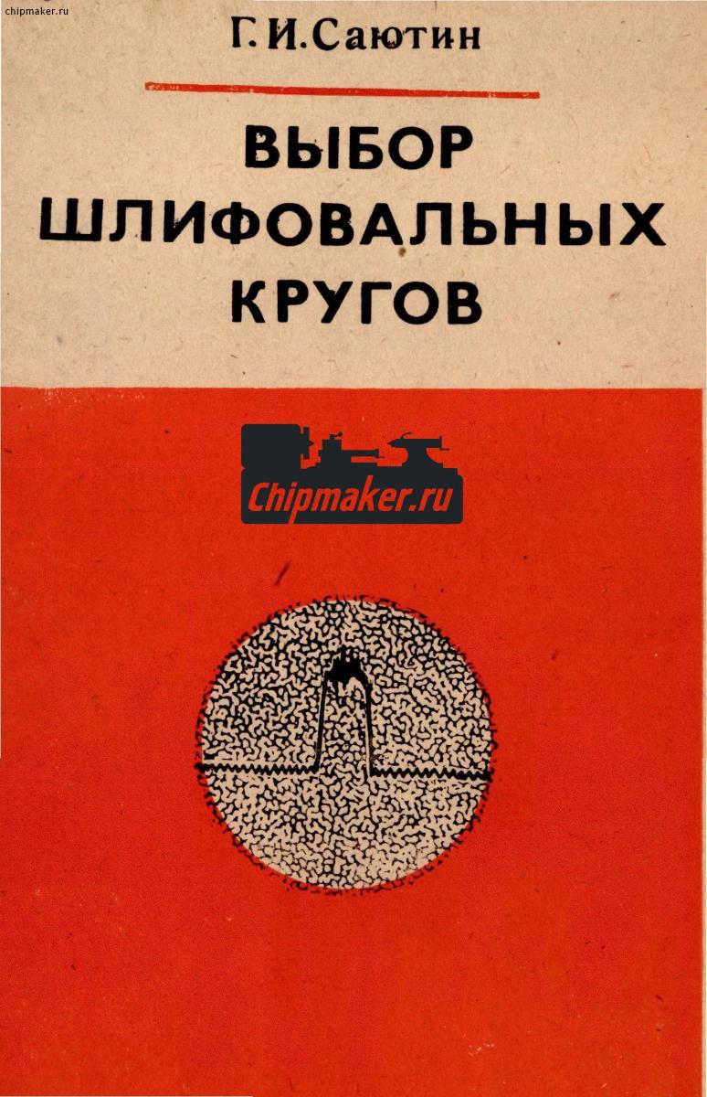 """Саютин Г.И. Выбор шлифовальных кругов для обработки жаропрочных сплавов и инструментальных сталей. М., """"Машиностроение"""", 1976 (djvu)"""