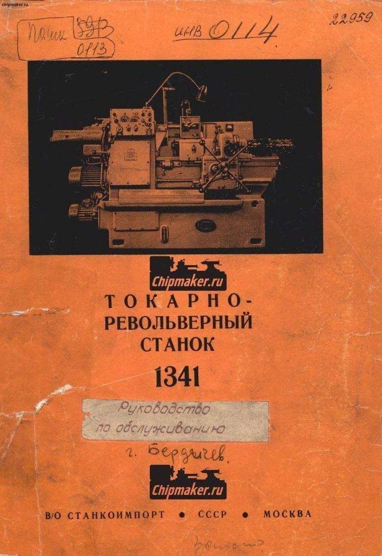 Токарно-револьверный станок мод. 1341, г. Бердичев