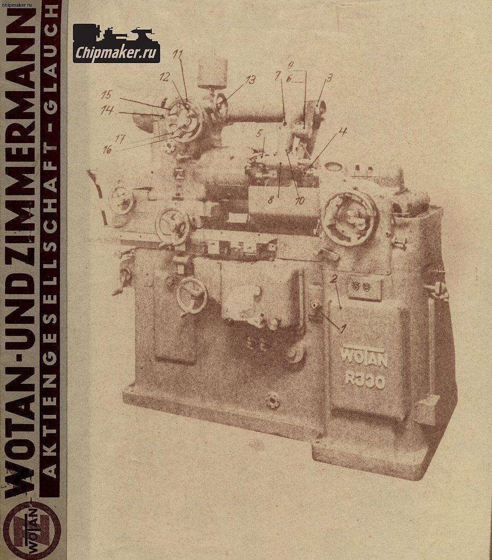 WOTAN type RJ30 (ВОТАН мод. RJ-30) - гидравлический высокопроизводительный внутришлифовальный станок, Германия. Инструкции (djvu)