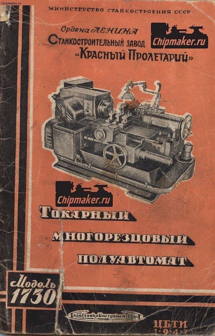 """Универсальный токарный многорезцовый полуавтомат, мод. 1730, Москва, станкозавод """"Красный пролетарий"""""""