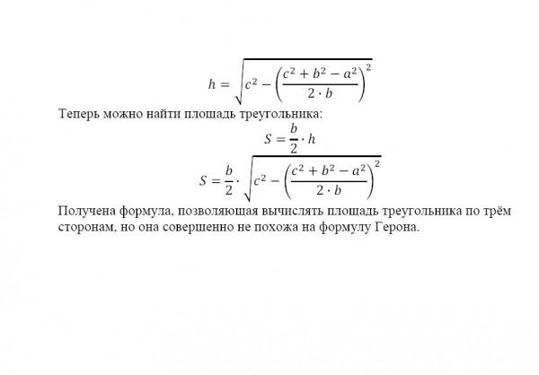 Вывод формулы Герона Л2