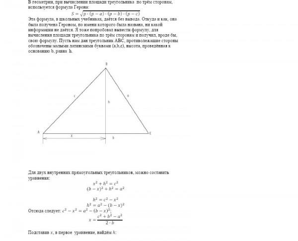 Вывод формулы Герона