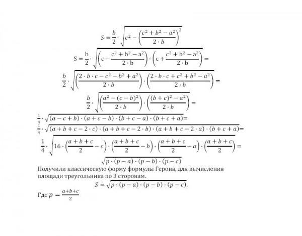 Вывод формулы Герона Л3