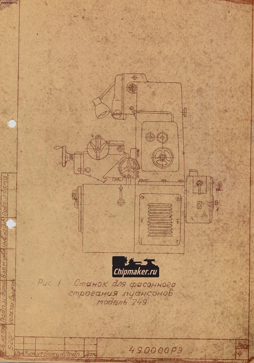 Cтанок для фасонного строгания пуансонов модели 749, Оренбург