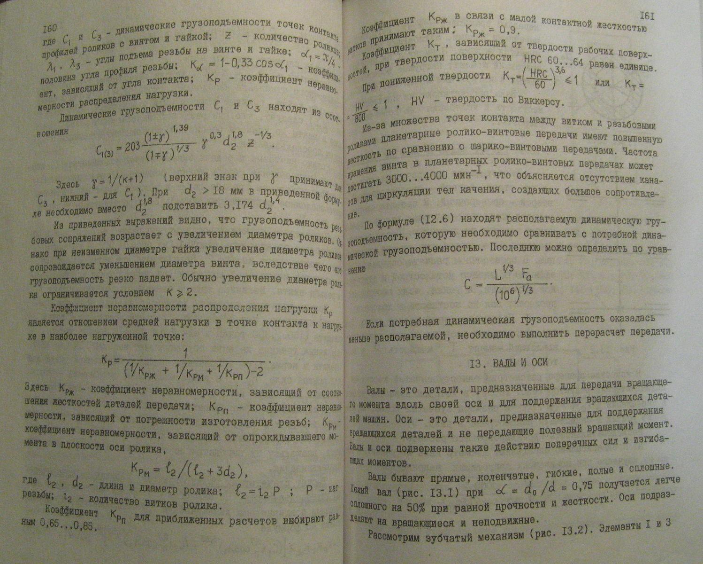 стр. 160-161