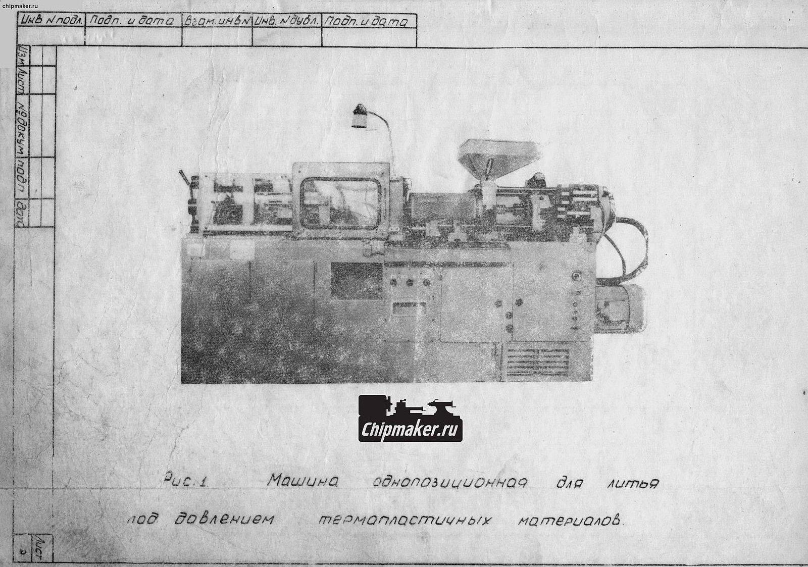 ДБ3328, машина литьевая однопозиционная для литья под давлением термопластичных материалов