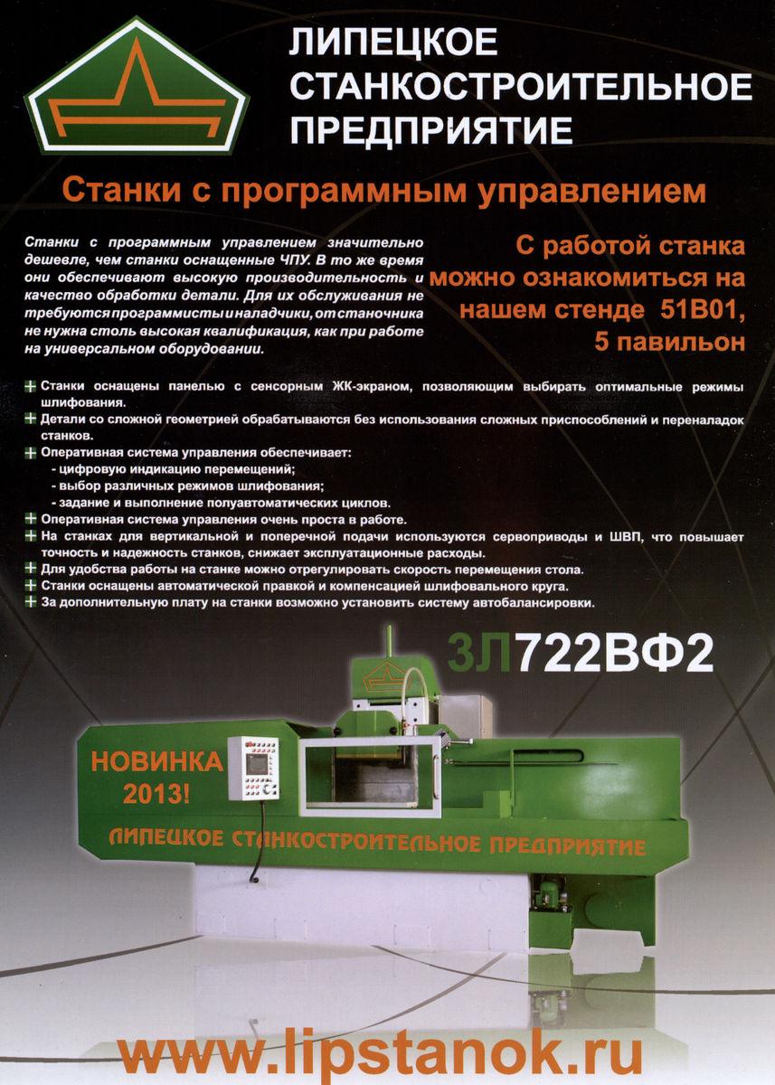 Липецкое станкостроительное предприятие, плоскошлифовальный станок с программным управлением мод. 3Л722ВФ2