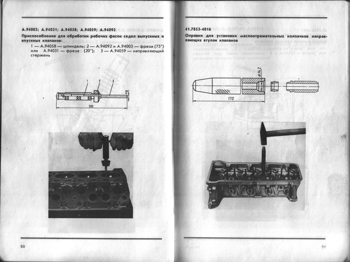 комлект разверток, Приспособление для шлифовки рабочей фаски седел клапанов