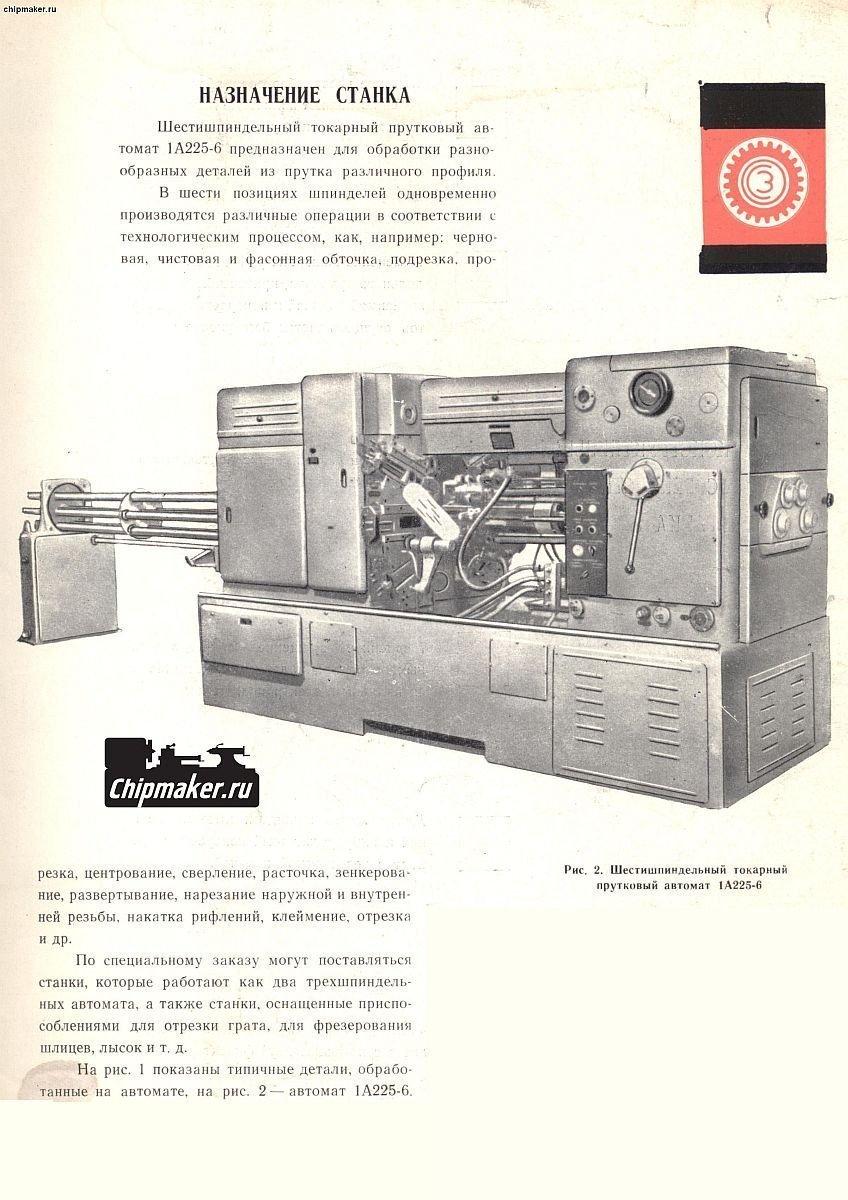 Шестишпиндельный токарный прутковый автомат мод. 1А225-6