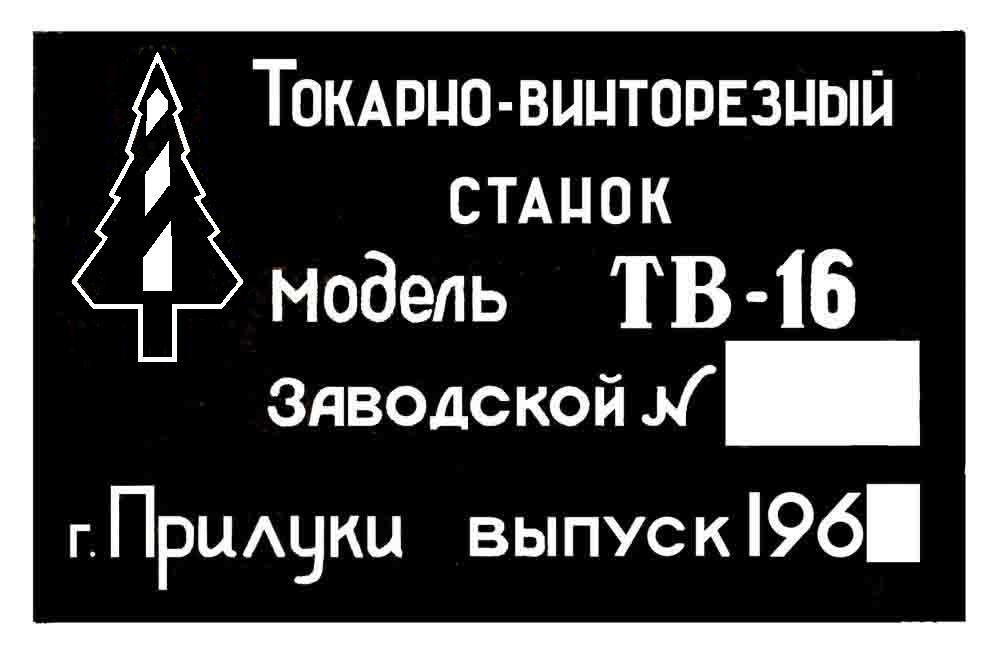 ТВ-16 г. Прилуки. Автор: Пал Палыч