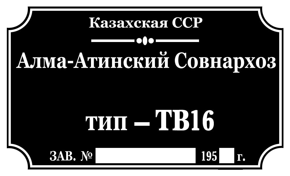 ТВ-16 Алма-Атинский Совнархоз