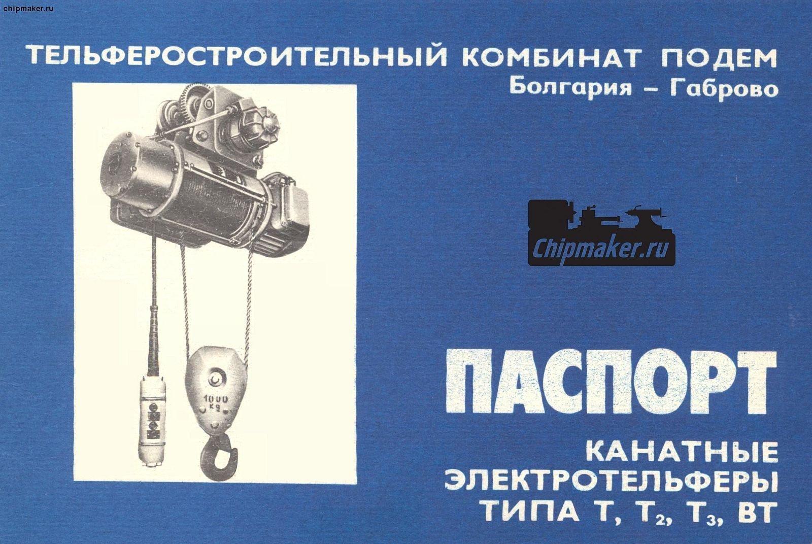"""Канатные электротельферы типа Т, Т2, Т3, ВТ. Тельферостроительный комбинат """"Подем"""", Болгария-Габрово"""