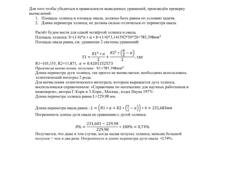 Проверка решения задачи построения овала.