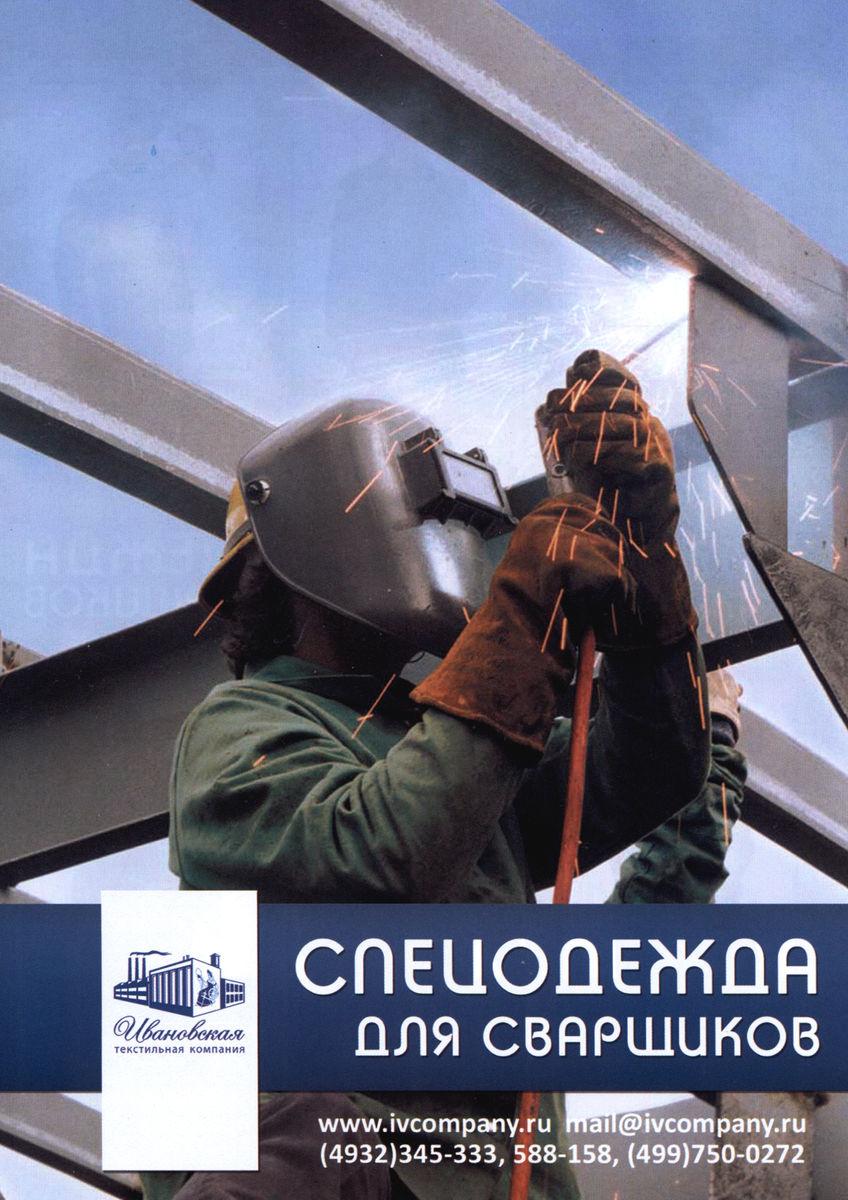 Ивановская текстильная компания, спецодежда для сварщиков