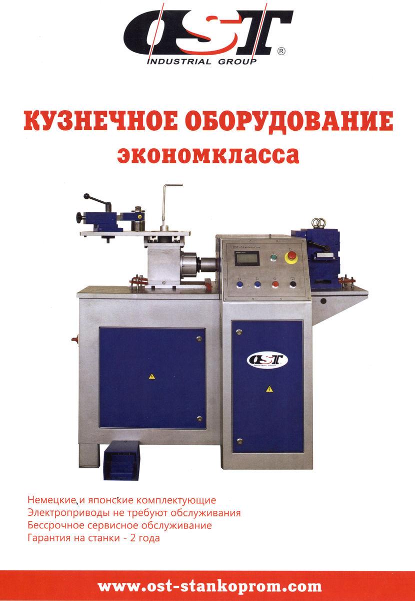 """Промышленная группа """"ОСТ"""" - кузнечное оборудование экономкласса"""