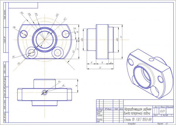 опора задняя винта поперечной подачи станка 1П611