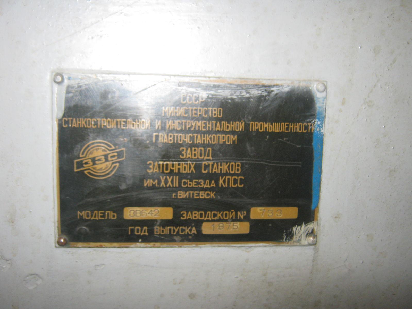 шильд 3В642