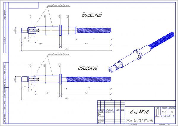 Вал №78 (винт з.б.), станка 1П611