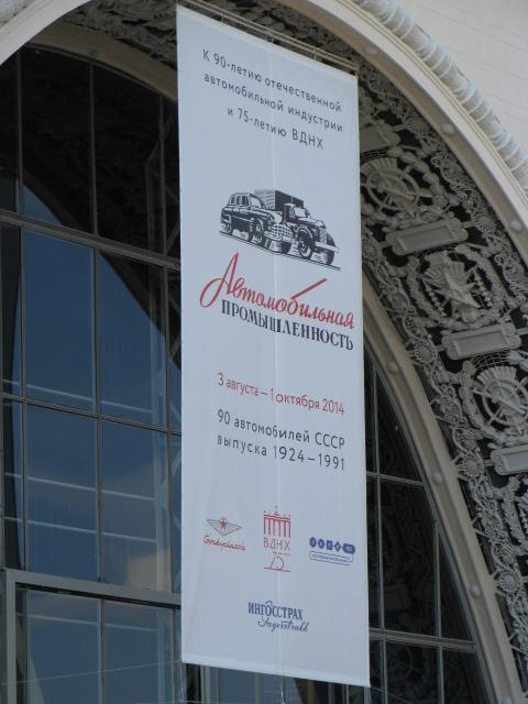 Главная афиша выставки