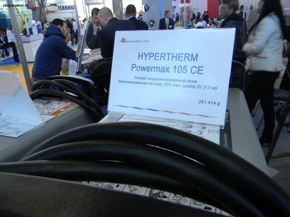 Стенд Унипрофит-Союз, аппарат Hypertherm Powermax 105CE