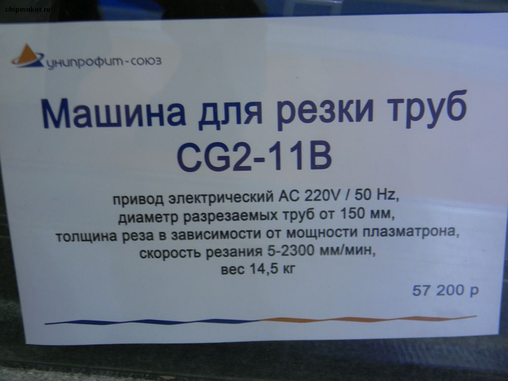 "Стенд ""Унипрофит-Союз"", фото 11"
