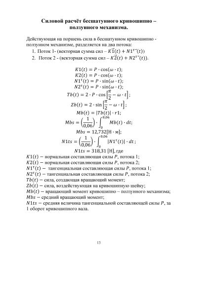 Силовой расчёт механизма
