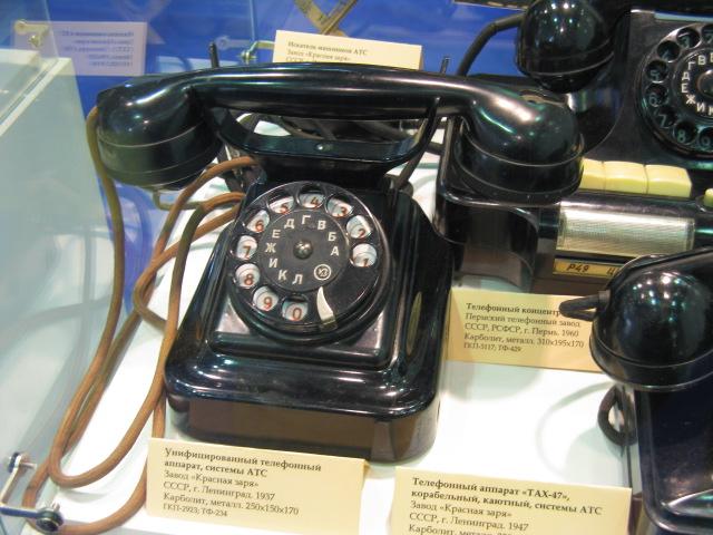 Унифицированный телефонный аппарат системы АТС. 1937г.