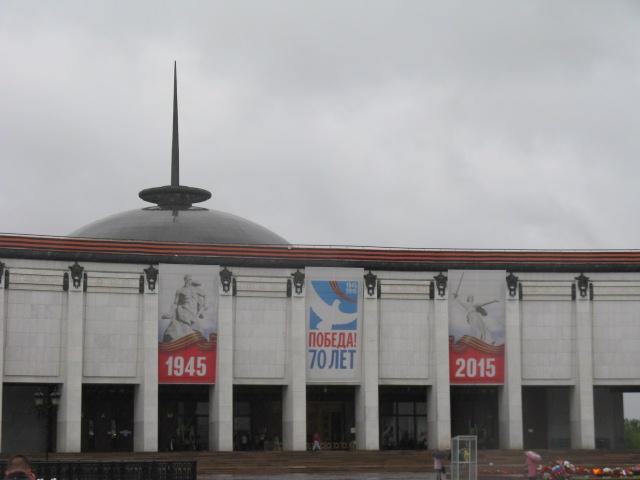 Центральный музей Великой Отечественной войны 1941-1945гг.
