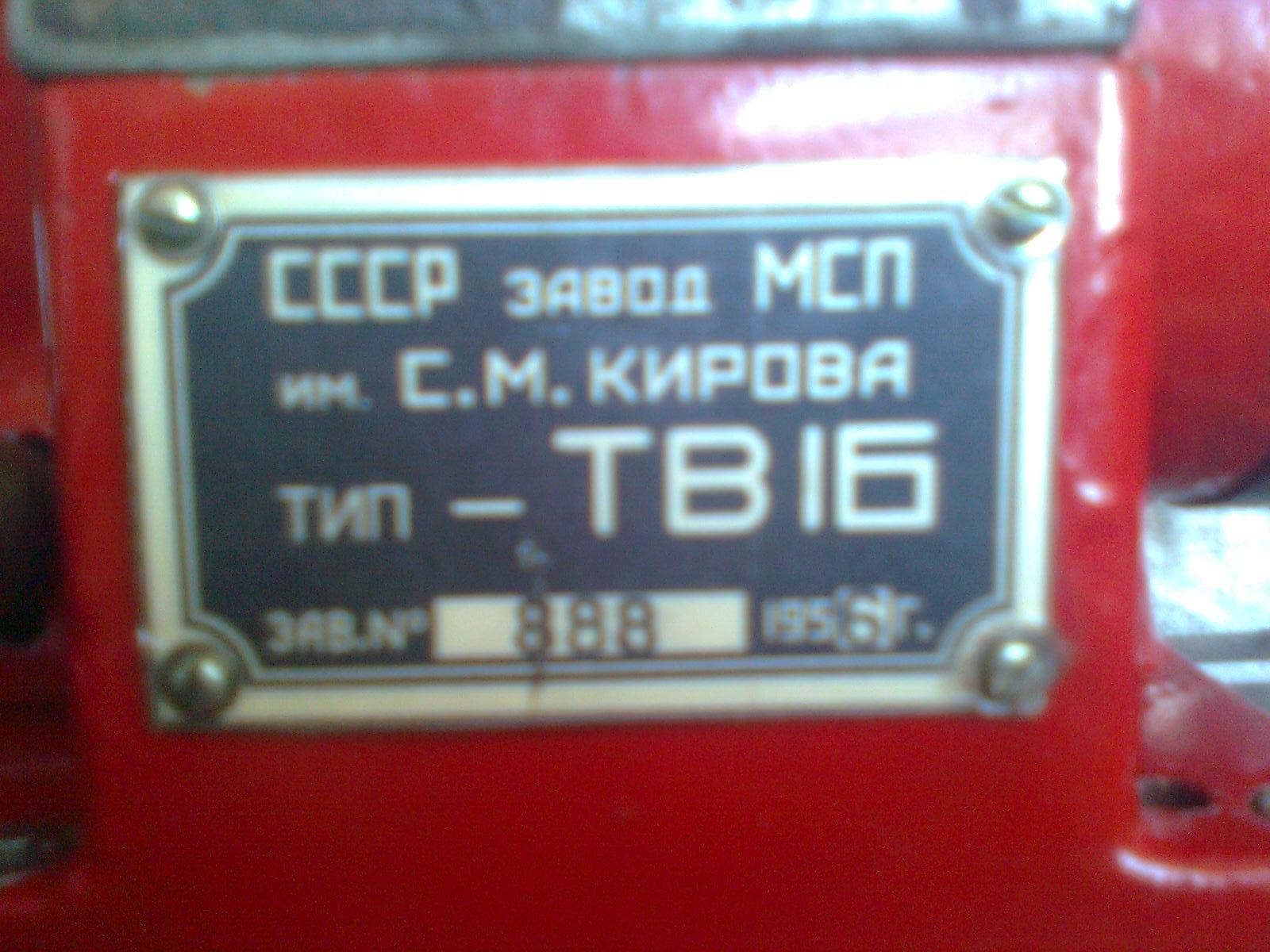 ТВ-16 Алма-Атинский на подшипниках