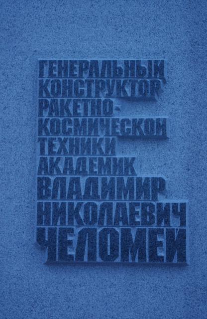 На памятнике Владимиру Николаевичу Челомею можно прочесть.