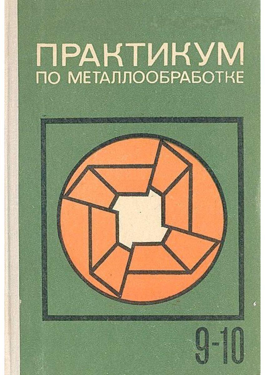 Практикум по металлообработке: Учебное пособие для учащихся 9-10 классов, Обложка.