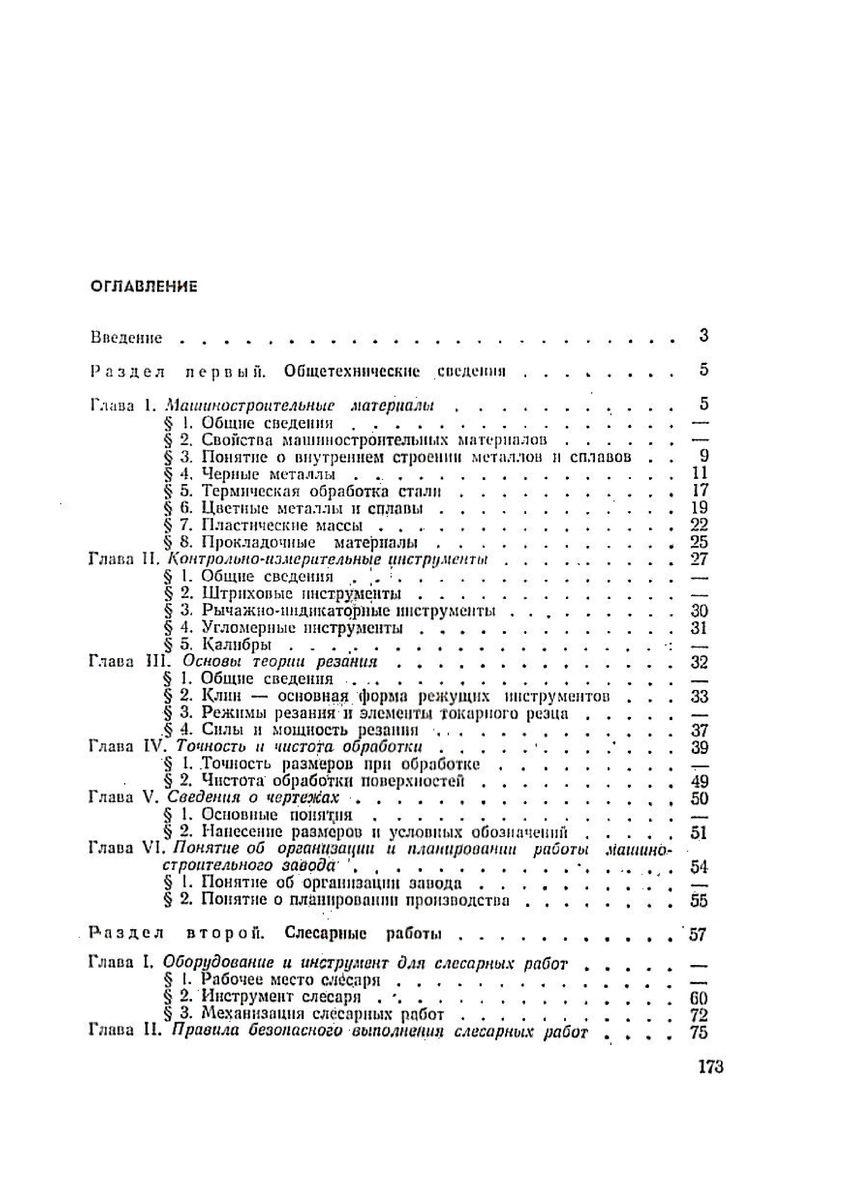 Практикум по металлообработке: Учебное пособие для учащихся 9-10 классов. Содержание 1.